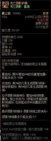 DNF死亡阴影改版属性一览 DNF死亡阴影100级史诗装备改版介绍