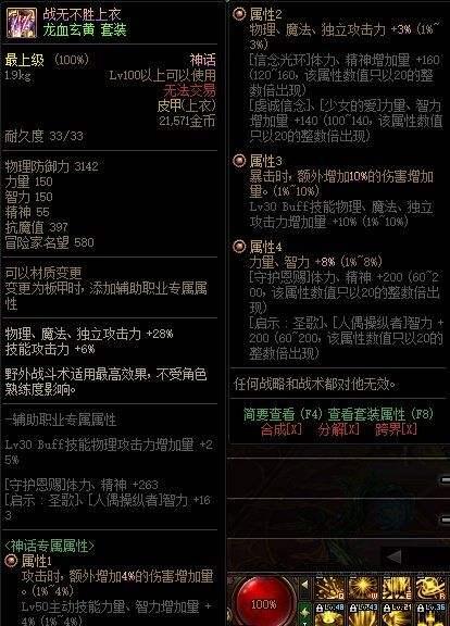 DNF龙血玄黄改版属性,DNF龙血玄黄100级神话改版