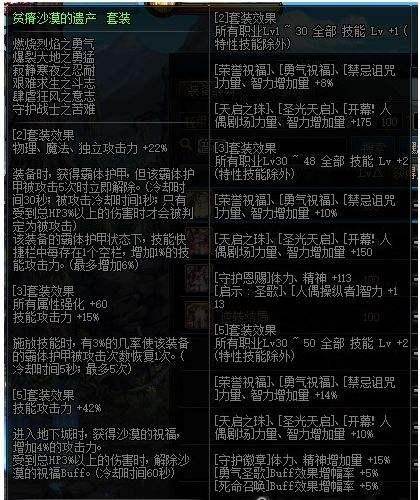DNF炙炎之盛宴改版属性,DNF100级史诗装备炙炎之盛宴改版