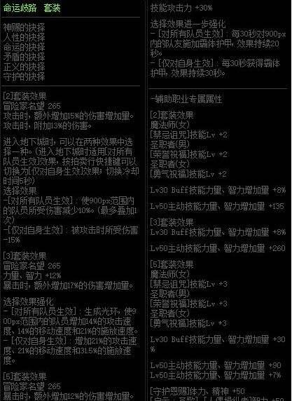 DNF命运歧路改版属性,DNF100级史诗命运歧路改版