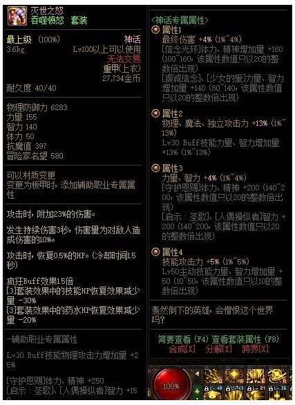 DNF吞噬愤怒改版属性介绍 DNF100级史诗吞噬愤怒改版