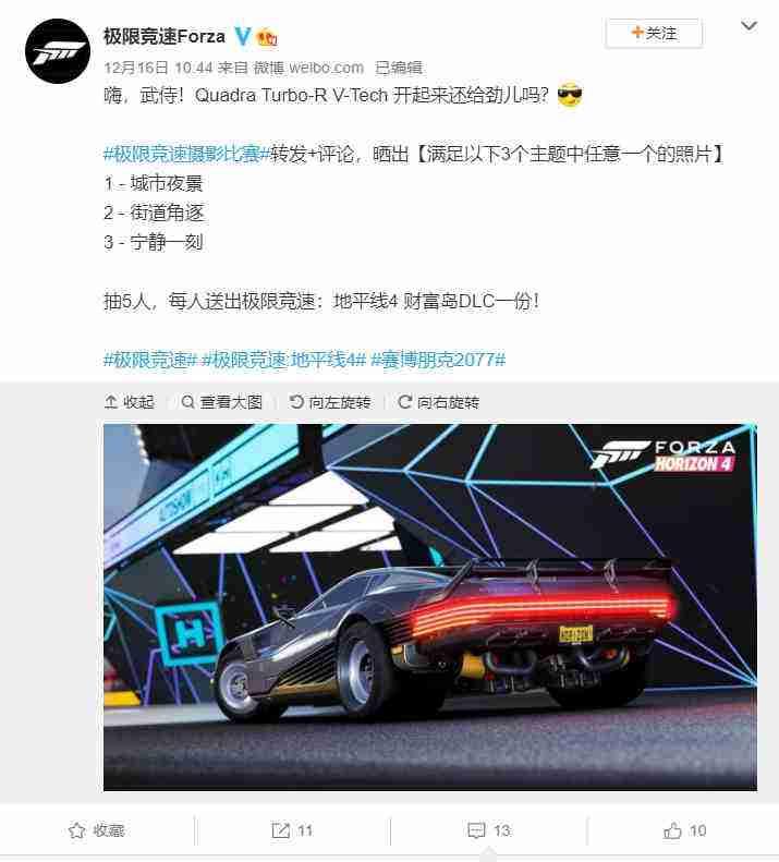 《极限竞速:地平线4》新春特惠来袭,秋季赛限时获得Hoonigan Bronco