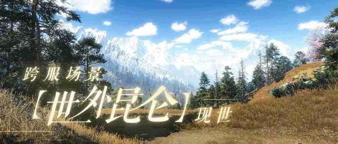 千人大战,自由跨服,逆水寒冬季资料片最终章正式上线