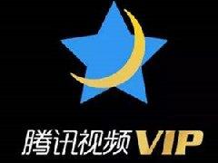 腾讯视频会员有效期在哪里看 腾讯视频VIP到期时间一览