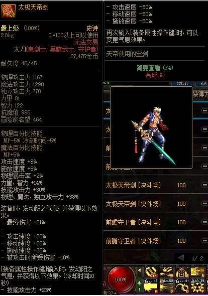 DNF太极天帝剑改版属性,DNF太极天帝剑100级改版