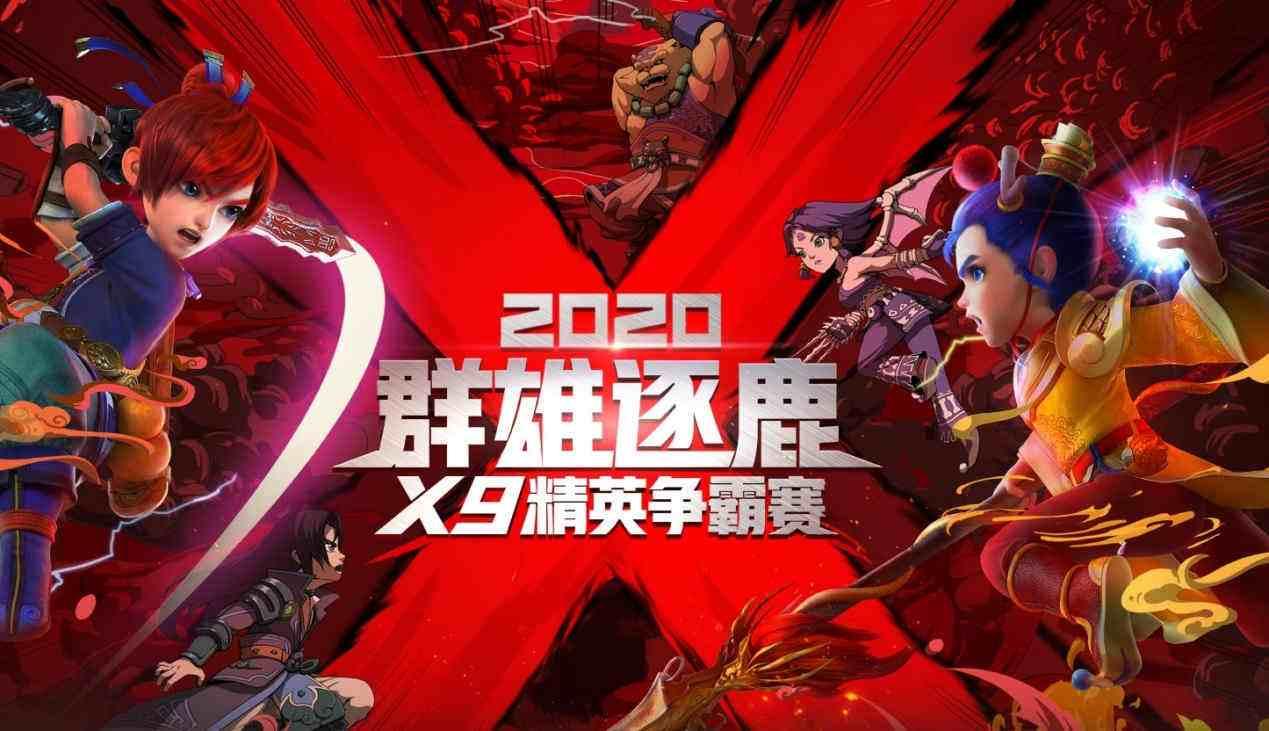 《梦幻西游》电脑版群雄逐鹿年度总决赛,冠军即将揭晓