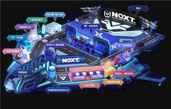 电竞激战上演跨年狂欢!网易电竞NeXT 2020冬季赛线下赛即将启幕