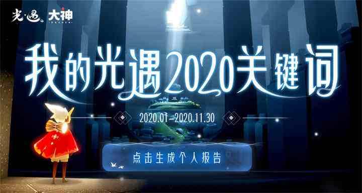《光遇》2020年终报告上线!快来网易大神查看年度关键词