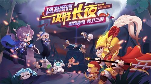 《QQ三国》年度玩家见面会圆满落幕,长夜之战全新玩法神秘开启