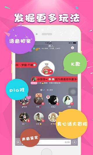 语玩app下载