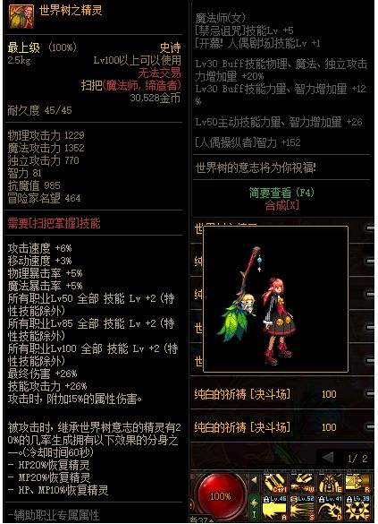 DNF世界树的精灵改版属性,DNF世界树的精灵100级改版