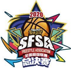 《街头篮球》SFSA总决赛16强巡礼:动皇任重道远