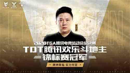 TGA腾讯电竞运动会十周年暨总决赛落幕,期待明年星火再燃