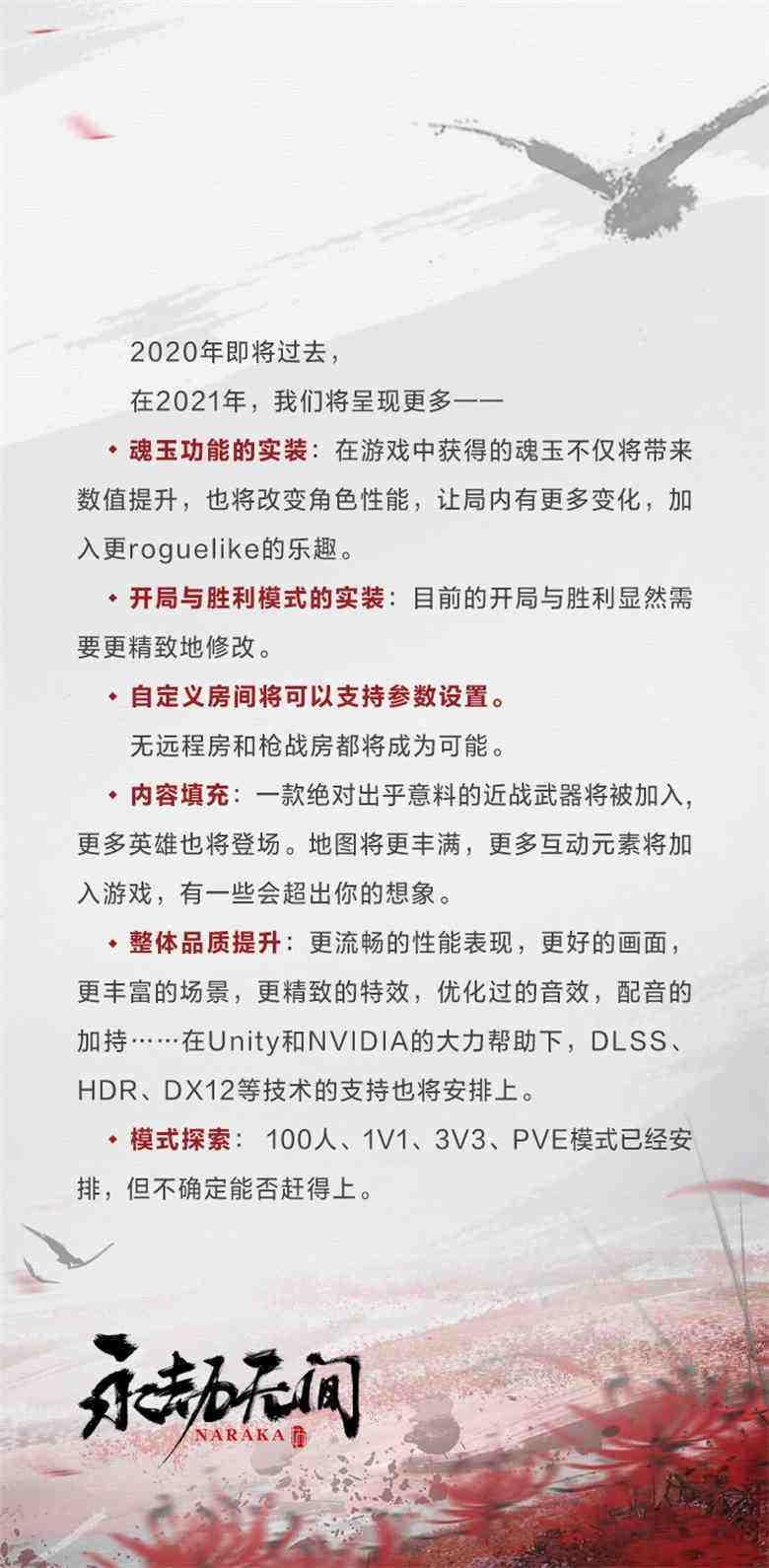 《永劫无间》宣布21年暑假上线,乌合麒麟版设定皮肤免费送