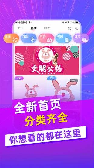 寓兔直播iOS版下载