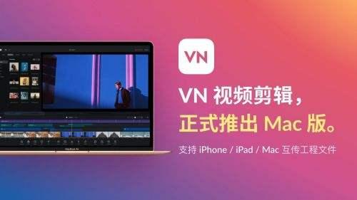VN视频剪辑app下载
