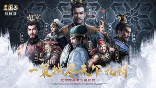3D版三国志战略版最新下载