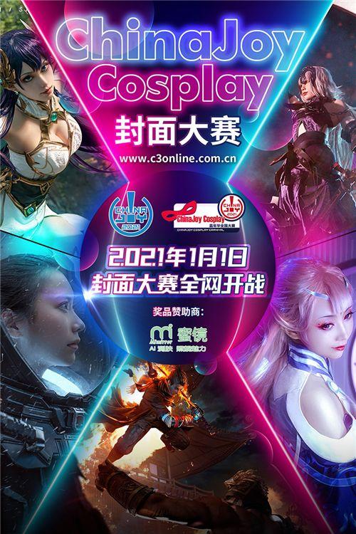 2021ChinaJoy Cosplay封面大赛开赛日期正式公布!