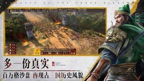 三国志战略版3D腾讯版下载