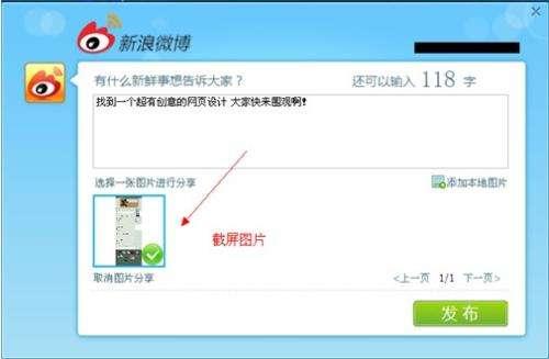 微博登录网页版