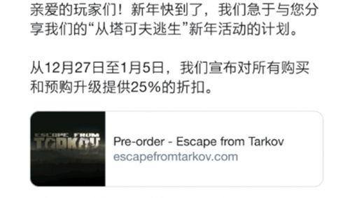 《逃离塔科夫》宣布开启新年折扣 网易UU加速器带你了解最新优惠资讯