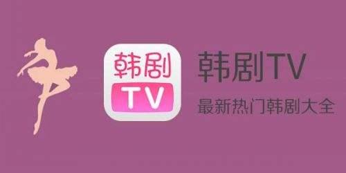 韩剧TV电脑版下载
