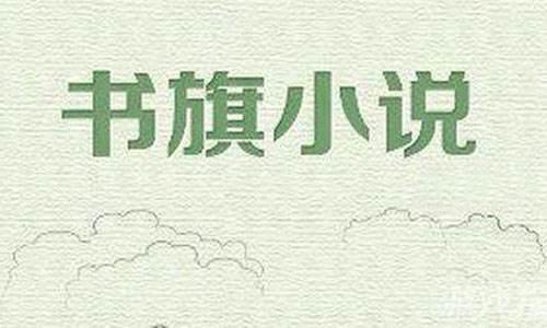 书旗小说免费版下载