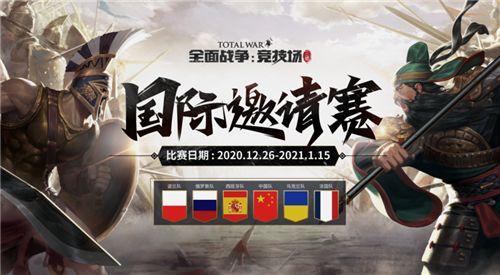 《全面战争竞技场》全新版本 「大丈夫 立不世之功」1月12日上线