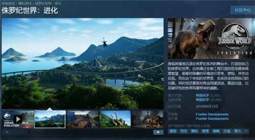 《侏罗纪世界:进化》Steam促销 原价120 现售12元