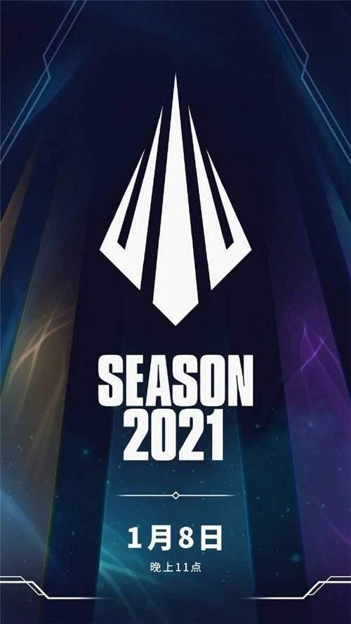 《英雄联盟》新赛季1月8日正式开启 新活动同步开启