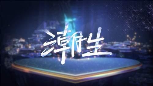星空浩瀚 逐梦山河:细数梦幻西游嘉年华的高光时刻