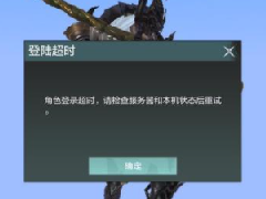 妄想山海服务器崩了 妄想山海游戏进不去原因分析