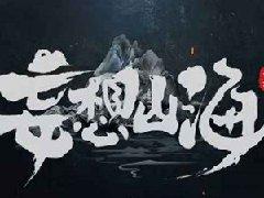 妄想山海百年虓鳄怎么狩猎 百年虓鳄狩猎攻击方法介绍