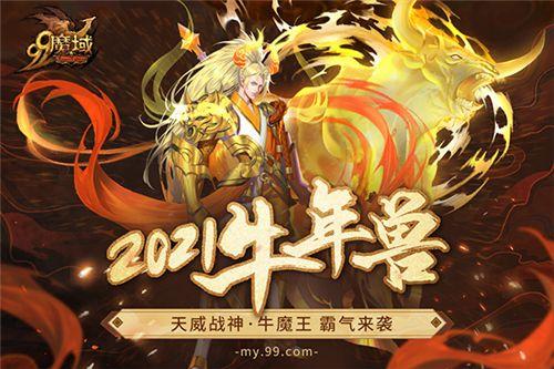 《魔域》2021牛年兽大揭秘,天威战神·牛魔王原画曝光!