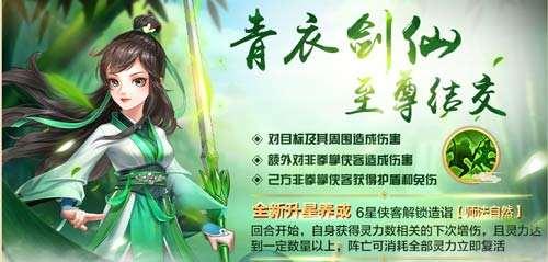 《侠客风云传Online》新年首次至尊结交 青衣剑仙飒沓而来