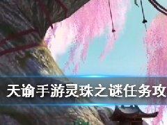 天谕手游海灵珠有什么秘密 海灵珠获取方法最全介绍