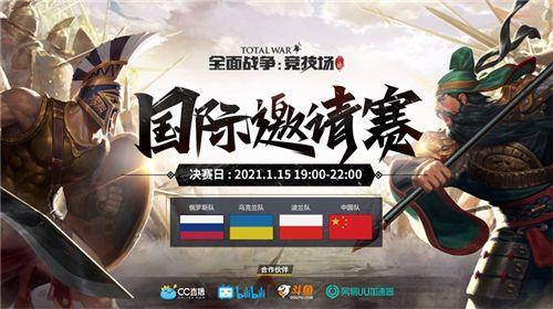 《全面战争:竞技场》国际邀请赛四强开赛,中国队冲击冠军