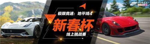 《极限竞速:地平线4》新春杯线上赛火热报名中,赢取万元现金奖励