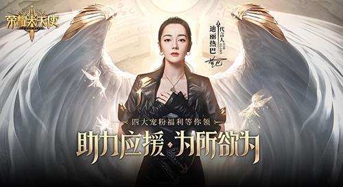 《荣耀大天使》迪丽热巴专场,1月13日惊艳开播