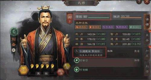 三国志战略版360版下载
