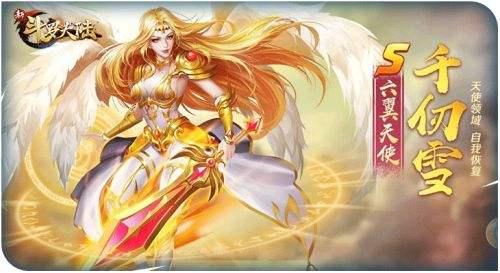 新斗罗大陆神界服下载
