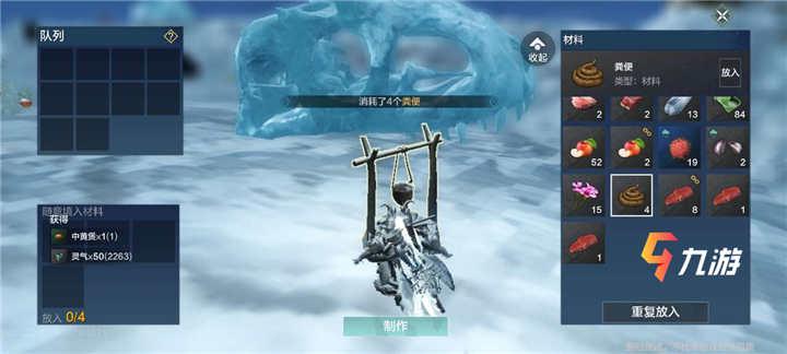 妄想山海冰块获得方法介绍 冰块有什么用