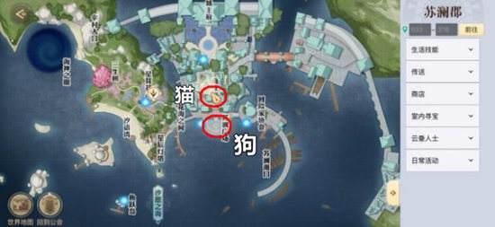 天谕手游苏澜城的猫狗位置在哪里 拍苏澜城猫狗任务完成攻略