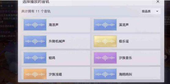 天谕手游怎么完成课堂展示三任务 海鸟音轨位置具体坐标分享