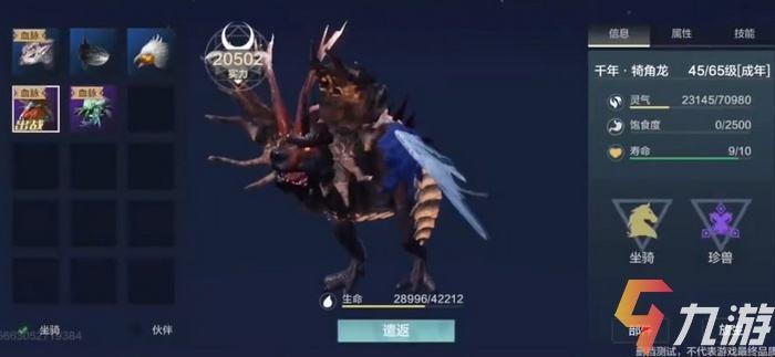 妄想山海犄角龙宠物介绍,妄想山海犄角龙