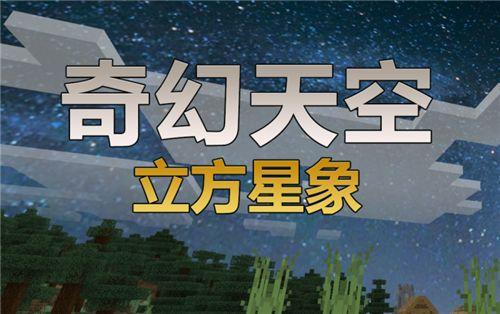 《我的世界》奇幻之旅专题,带你走进全新的世界