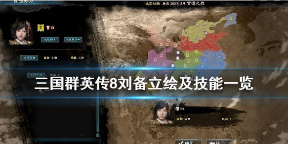三国群英传8刘备有哪些技能 武将刘备立绘介绍