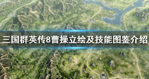 三国群英传8曹操技能立绘介绍 武将曹操到底有多强