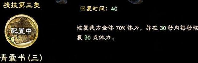 三国群英传8华佗武将技能是什么 华佗立绘图鉴欣赏