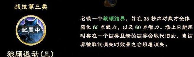 三国群英传8司马懿专属技能是什么 司马懿武将技强吗